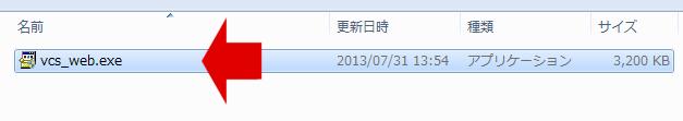 vcs_web.exeを実行