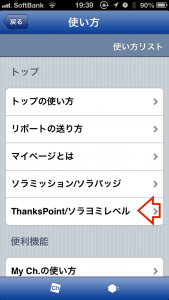 「ThanksPoint/ソラヨミレベル」選択