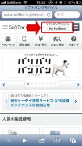 My SoftBankへ