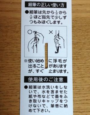 正しい使い方と使用後の注意