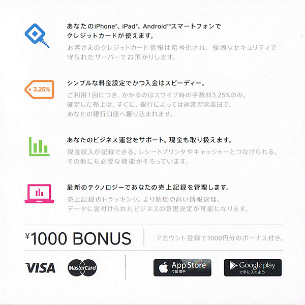 Square リーダー 箱の裏面