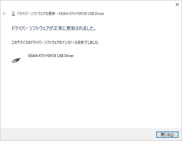 6 ドライバーソフトウェアが正常に更新されました。