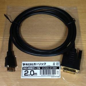 ホーリック DVI-HDMIケーブル
