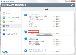 Eset Smart Security 1