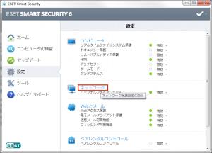 Eset Smart Security 1