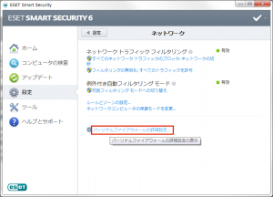 Eset Smart Security 2