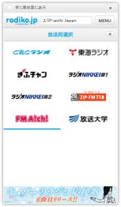radiko.jp ガジェット