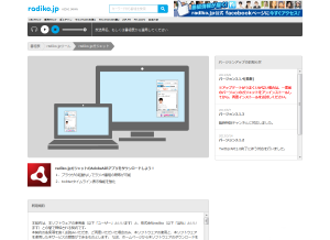 radiko.jp ガジェット ダウンロード