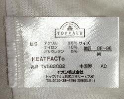 TOPVALU HEATFACT