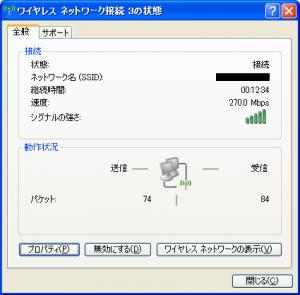無線LANアダプタ IO DATA