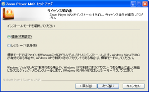 zoom player install 1