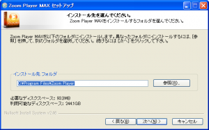 zoom player install 2