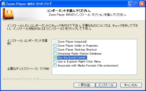 zoom player install 3