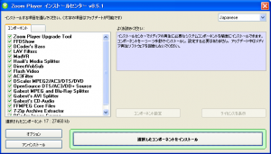 zoom player install 5