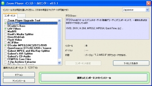 zoom player install 6