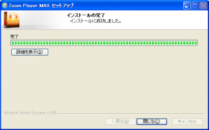 zoom player install 8